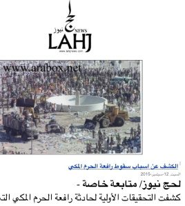 Image found on Lahj news dated 12 Sep